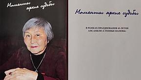 Тарбеева Маргарита Борисовна подарок на юбилей книга на 45-летие ансамбля Степные напевы