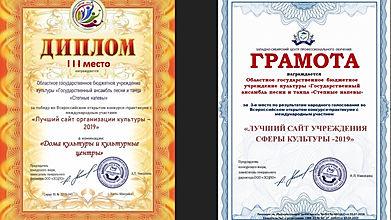Степные напевы получили диплом и грамоту за 3-е место в 1-ом всероссийском конкурсе