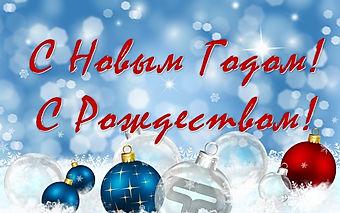 С Новым годом и Рождеством!..jpg