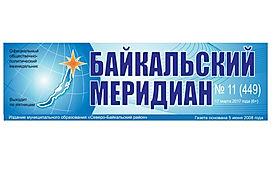 Газета Байкальский меридиан.jpg