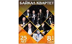 Байкал квартет 25 лет