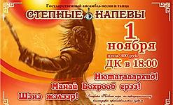 """Бохрообой - концерт """"Степных напевов"""" в Новонукутске"""