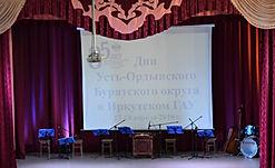 Дни Усть-Ордынского Бурятского округа в ИРГАУ