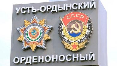 Открытие Памятной стеллы в п.Усть-Ордынский