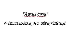 ЧЕЛЛЕНДЖ ПО-ИРКУТСКИjpg