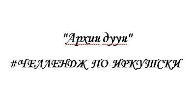 ЧЕЛЛЕНДЖ ПО-ИРКУТСКИ.jpg