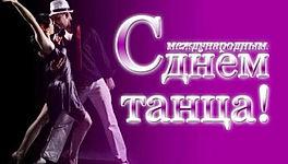 """Государственный ансамбль """"Степные напевы"""" отмечает Международный день танца"""