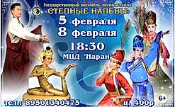Белый месяц Сагаалган в Усть-Орде