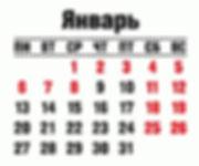 календарь январь.jpg