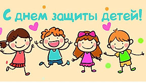 С Днём защиты детей поздравляют Степные напевы
