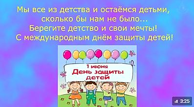 Степные напевы поздравляют с Днём защиты детей