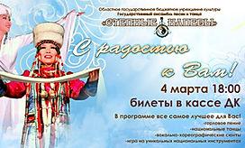 Степные напевы в Усть-Уде