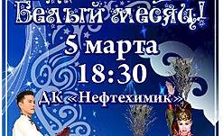 Белый месяц Сагаалган в г.Ангарск