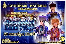 Степные напевы в Новонукутске