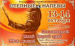 """Бохрообой - концерт """"Степных наевов"""" в Усть-Орде"""