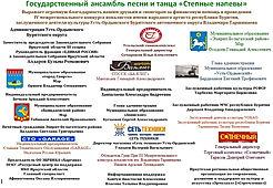 Спонсоры конкурса вокалистов им.В.Таршинаева