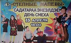 Степные напевы с праздничным концертом 1 апреля