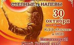"""Бохрообой - концерт """"Степных напевов"""" в Еланцах """""""