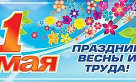 """""""Степные напевы"""" поздравляют с 1 мая! Праздником Весны и Труда!"""