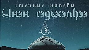 Унэн сэдьхэлhээ - 1-й альбом на цифровых площадках от ансамбля Степные напевы