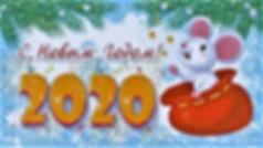 С Новым 2020 годом!