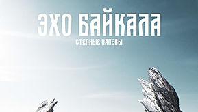 Эхо Байкала - 3-й альбом на цифровых плащадках от Степных напевов