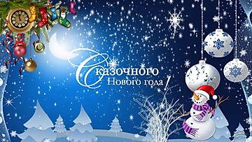 Сказочного нового года!.jpg
