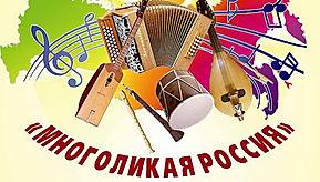 Многоликая Россия.jpg