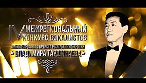 Конкурс вокалистов им В Таршинаева.png