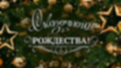 Сказочного Рождества!.jpg