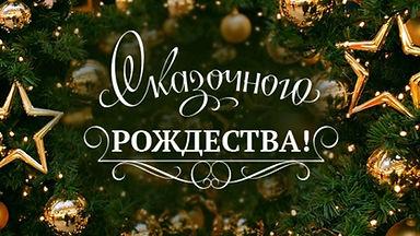 Сказочного Рождества!