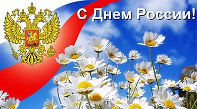 Степные напевы поздравляют с Днём России