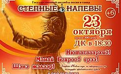 """Бохрообой - концерт """"Степных напевов"""" в Кутулике"""