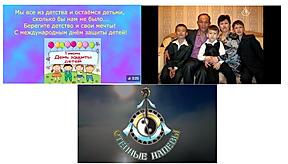 1 июня день защиты детей от Степных напевов