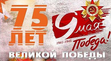 Государственный ансамбль поздравляет с 9 мая 75 лет
