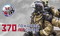 Степные напевы поздравляет с праздником Пожарну охрану Иркутской области