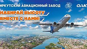 Иркутский авиационный завод 85 летие поздравляет ансамбль Степные напевы