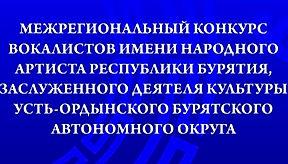 IV межрегиональный конкурс вокалистов им В.Таршинаева