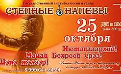 """Бохрообой - концерт """"Степных напевов"""" в Бохане"""