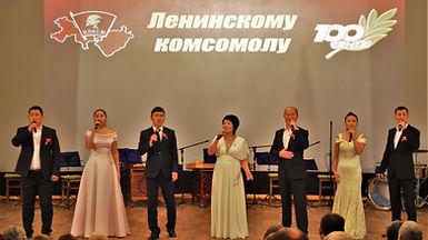 Степные напевы поздравляют со 100 летием Иркутский комсомол