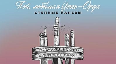 Альбом - Пой, любимая Усть-Орда