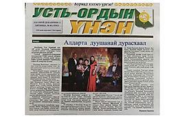 Конкурс Таршинаева Усть-Ордын Унэн