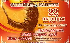 """Бохрообой - концерт """"Степых напевов"""" в Бильчире"""