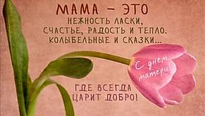 Степные напевы поздравляют с Днём матери
