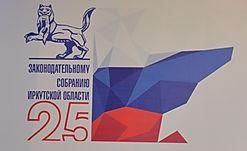 Спеные напевы поздравляют с 25-летием Законодательногособрания Иркутской области
