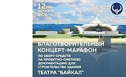 Благотворительный концерт-марафон Бурятского Государственного национального театра песни и танца «Байкал»