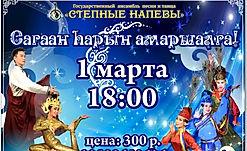 Белый месяц Сагаалган в Кутулике