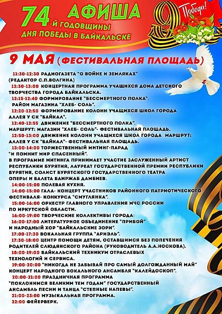 9 мая Байкальск.jpg