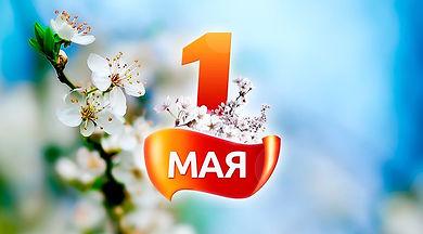 Степные напевы поздравляют с 1 мая