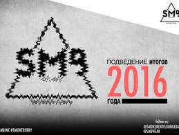 ПОДВЕДЕНИЕ ИТОГОВ 2016 ГОДА